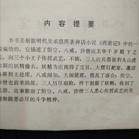 西游记故事选(九):八戒浑搅钉耙宴