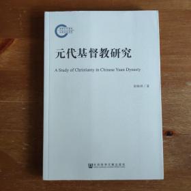 合售:元代基督教研究、道教炼丹术与中外文化交流《编号C13》
