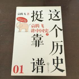 这个历史挺靠谱1:袁腾飞讲中国史上最强车册