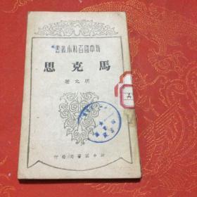 马克思 新中国百科小丛书 民国版