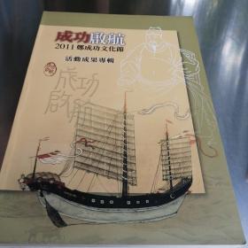 成功启航:2011郑成功文化节活动成果专辑