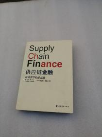 供应链金融:新经济下的新金融