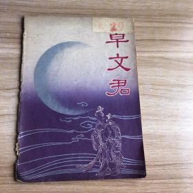 戏单/节目单: 50年代戏单:《卓文君》合作剧团演出于上海金都大戏院