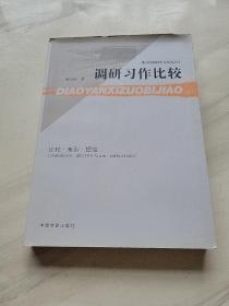 调研习作比较/陈方柱调研学习丛书之六