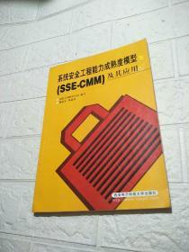 系统安全工程能力成熟模型(SSE-CMM)及其应用