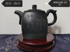 顾景舟制壶  【四方】原矿宝石蓝砂料,全品