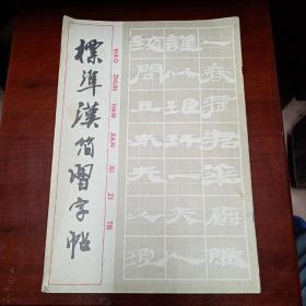 标准汉简习字帖
