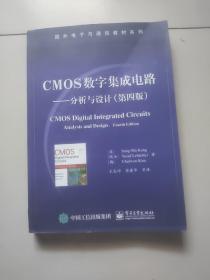 国外电子与通信教材系列·CMOS数字集成电路:分析与设计(第四版)