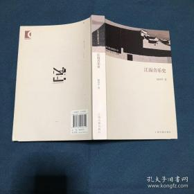 江南音乐史