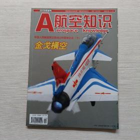 航空知识 2009 增刊