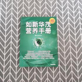 如新华茂营养手册 (2012升级版)