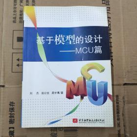 基于模型的设计:MCU篇