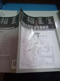 中国古代仕女线描画谱