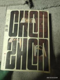 陈箴卷(世界华人艺术家谈艺丛书)