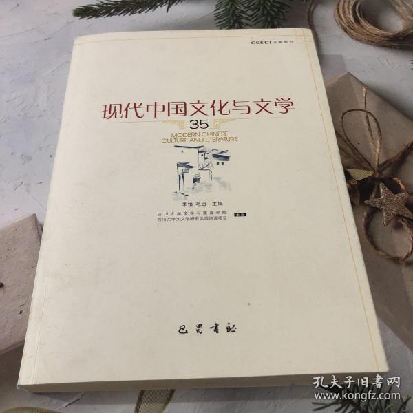 现代中国文化与文学(35)