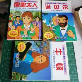 集英社学习漫画 世界名人传记 牛顿、居里夫人、诺贝尔(3本合售)