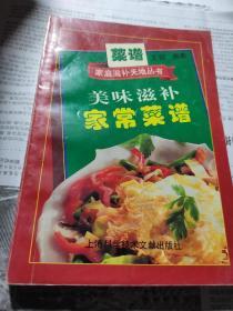 美味滋补家常菜谱