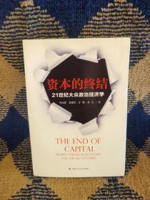 资本的终结:21世纪大众政治经济学