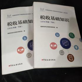 税收基础知识(2019年版套装上下册)随机发