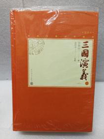 三国演义( 中国古典小说藏本/插图本)毛边本