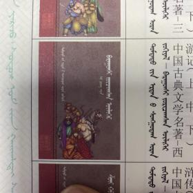 中国古典文学名著-西游记(上中下)蒙古文