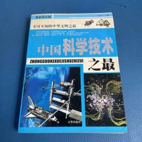 中国科学技术之最