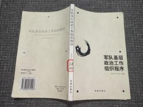 【包邮】军队基层政治工作组织程序