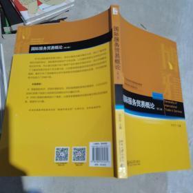 国际服务贸易概论(第三版)