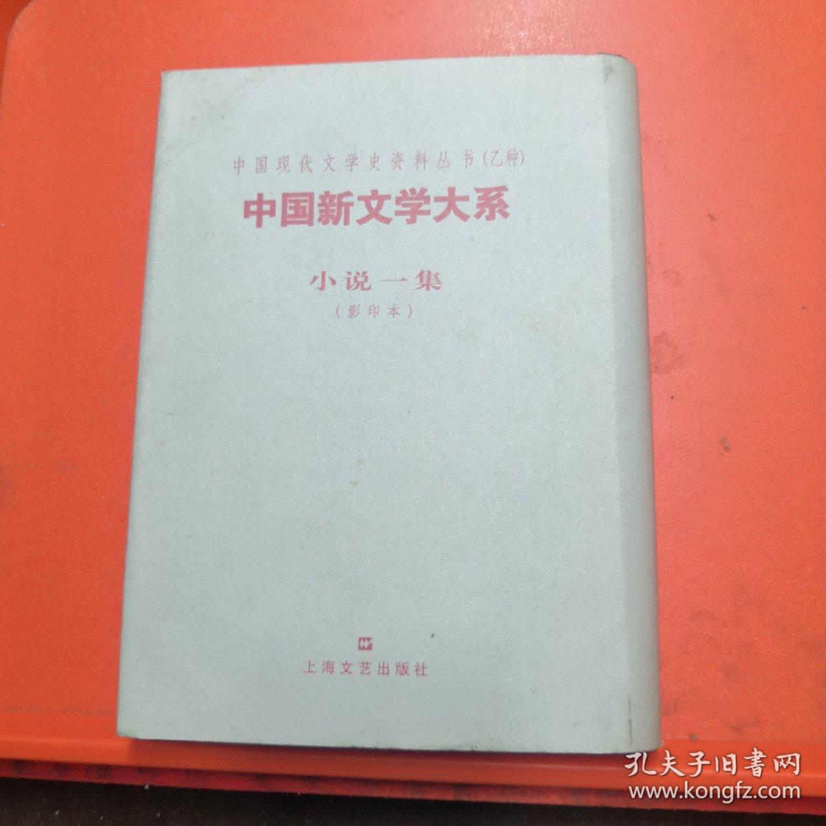 中国新文学大系:小说一集【正版现货】