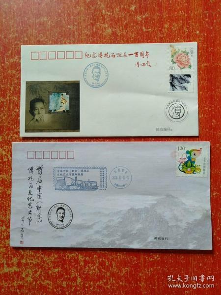 纪念封2个合售:纪念傅抱石诞辰一百周年纪念封、首届中国(新余)傅抱石文化艺术节纪念封