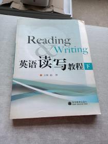 英语读写教程(下)