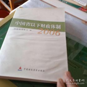 中国省以下财政体制