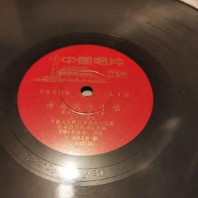 海岛战士小唱,黑胶木唱片