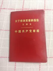 王洪文关于修改党章的报告