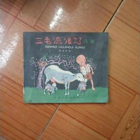 三毛流浪记选集(40开,1981年印)