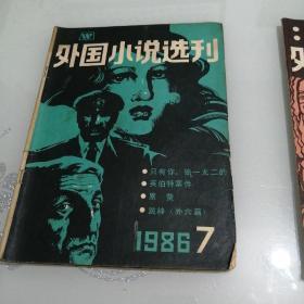 外国小说选刊 1986年第7期