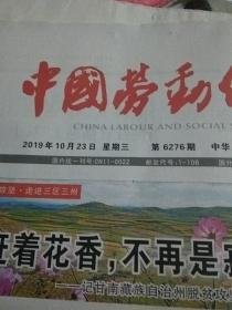 中国劳动保障报2019.10.23