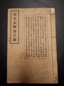 《印光法师嘉言录》民国三十六年印公纪念会铅印本一厚册全