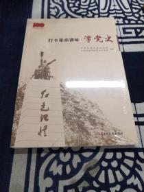 打卡革命遗址·学党史