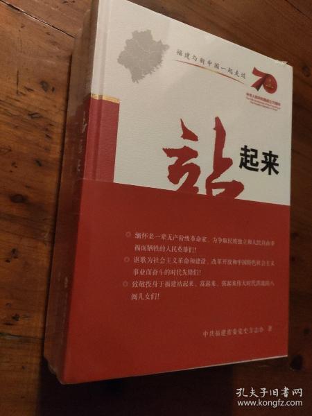 福建与新中国一起走过(三卷本)(站起来富起来强起来)