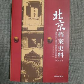 北京档案史料(2013.4)