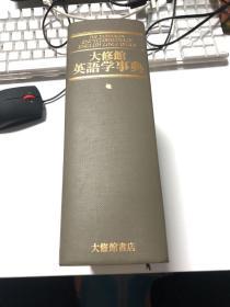 大修馆英语学事典----1989年日本原版精装1421页