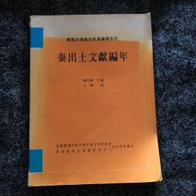 秦出土文献编年