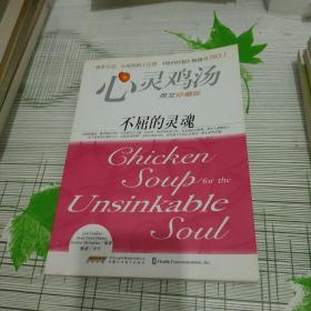 心灵鸡汤:不屈的灵魂(英文珍藏版)