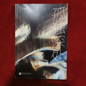 2016年《孤独深处》(1版1印)郝景芳 著,江苏文艺出版社