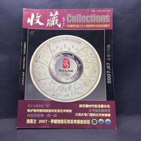 收藏 2007 7