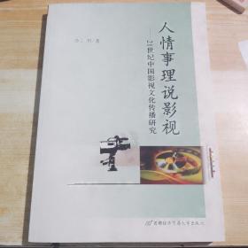 人情事理说影视:21世纪中国影视文化传播研究【作者王昕签名赠本.一版一印】