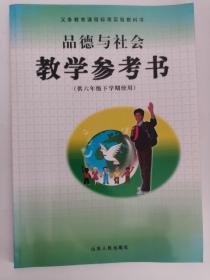 义务教育课程标准实验教科书——品德与社会·教学参考书(供六年级下学期使用)(1版10印)