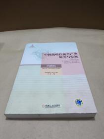 中国战略性新兴产业研究与发展:内燃机