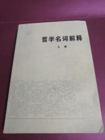哲学名词解释 上册(增订本)
